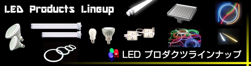 LEDプロダクツラインナップ