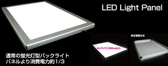lightpanel.fw