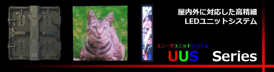 UUS LEDユニットシステム